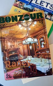 BONZOUR JAPON 2017年1月号